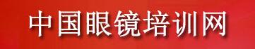 中国眼镜培训网